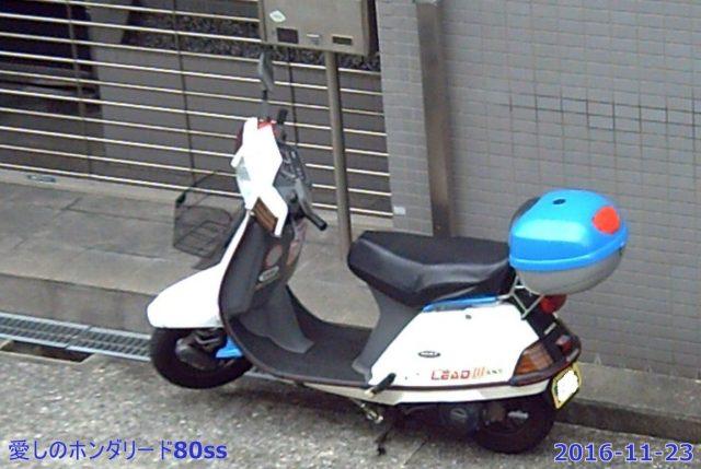 hondari-do80ss
